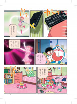 1534_1_Doraemon_7magos_newsletter_Pagina_1.jpg